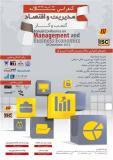 فراخوان مقاله کنفرانس سالانه مدیریت و اقتصاد کسب و کار - آذر 94