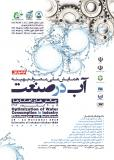 همایش مصرف بهینه  آب در صنعت: چالشها و راهکارها - آبان 94