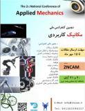 دومین کنفرانس ملی مکانیک کاربردی - آبان 94