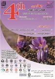 چهارمین همایش ملی زعفران - آبان 94