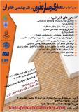 آخرین فراخوان مقاله سومین کنفرانس ملی معماری وسازه های نوین در علم مهندسی عمران - مرداد 94