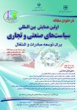 همایش بین المللی سیاست های صنعتی و تجاری برای توسعه صادرات و اشتغال - مهر 94