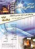 فراخوان مقاله دومین کنفرانس بین المللی رویکردهای نوین در علوم،مهندسی و تکنولوژی - آبان  94 - استانبول