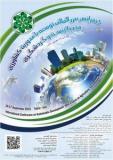آخرین فراخوان کنفرانس بین المللی توسعه با محوریت کشاورزی ، محیط زیست و گردشگری - شهریور 94
