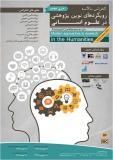 فراخوان مقاله کنفرانس سالانه رویکردهای پژوهشی در علوم انسانی - دی 94