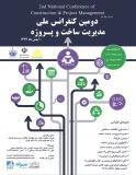 دومین کنفرانس ملی مدیریت ساخت و پروژه - بهمن 94