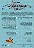هشتمین همایش پژوهش های زبان و ادبیات فارسی - بهمن 94