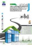 دومین فراخوان مقاله کنفرانس سالانه تحقیقات در مهندسی عمران، معماری ، شهرسازی و محیط زیست - آذر 94