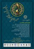 هفتمین همایش ملی سیره علوی با رویکرد همدلی و همزبانی - آذر 94