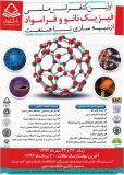 اولین کنفرانس ملی فیزیک نانو و فرامواد از شبیه سازی تا صنعت - مهر 94