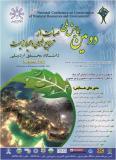 دومین همایش صیانت از طبیعت با محوریت منابع طبیعی و محیط زیست - اسفند 94