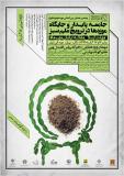 پنجمین همایش سالانه موزه علوم و فناوری  «جامعه پایدار و جایگاه موزه ها در ترویج علم سبز» - آبان 94