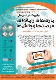 اولین کنفرانس ملی بازی های رایانه ای، فرصت ها و چالش ها - بهمن 94