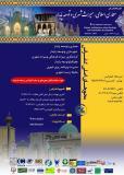 اولین کنفرانس ملی معماری اسلامی،میراث شهری وتوسعه پایدار