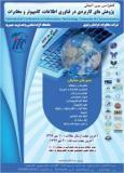 کنفرانس بین المللی پژوهش های کاربردی در فناوری اطلاعات، کامپیوتر و مخابرات - آبان 94