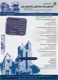 کنفرانس ملی چالش های معاصر درمعماری،منظر وشهرسازی - اسفند 94