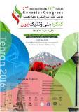 فراخوان مقاله دومین کنگره بین المللی و چهاردهمین کنگره ژنتیک ایران - خرداد 95