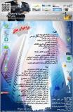 فراخوان مقاله اولین همایش بین المللی مدیریت و حسابداری ایران - آذر 94