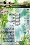 فراخوان مقاله اولین همایش بین المللی و چهارمین همایش ملی گیاهان دارویی و کشاورزی پایدار - آذر 94