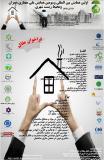 فراخوان مقاله اولین همایش بین المللی و سومین همایش ملی معماری،عمران و محیط زیست شهری - آذر 94