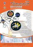 چهارمین همایش ملی شیمی و مهندسی شیمی ( با رویکرد توسعه صنعت نانو)