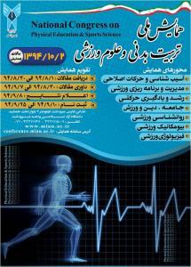 فراخوان مقاله همایش ملی تربیت بدنی و علوم ورزشی