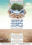 پنجمین همایش توسعه پایدار در مناطق خشک و نیمه خشک - اردیبهشت 95