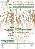 سومین همایش منطقه ای تغییر اقلیم و گرمایش زمین