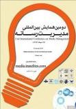 آخرین فراخوان مقاله دومین همایش بینالمللی مدیریت رسانه - دی 94