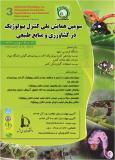 سومین همایش کنترل بیولوژیک در کشاورزی و منابع طبیعی- بهمن 94