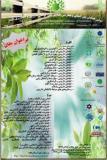 آخرین فراخوان مقاله اولین همایش بین المللی و چهارمین همایش ملی گیاهان دارویی و کشاورزی پایدار - آذر 94