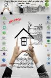 آخرین فراخوان مقاله اولین همایش بین المللی و سومین همایش ملی معماری،عمران و محیط زیست شهری - آذر 94