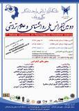 دومين کنفرانس ملي روانشناسي و علوم تربيتي - اسفند 94
