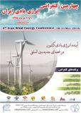 چهارمین کنفرانس انرژی بادی ایران - خرداد 95