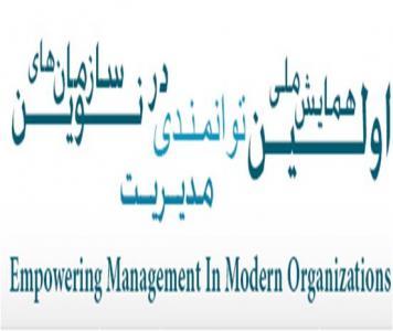 همایش مدیریت توانمندی در سازمان های نوین اسفند 1394