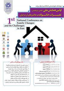 فراخوان مقاله اولین همایش ملی تغییرات خانواده و چالش های آن