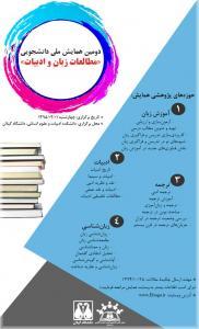 فراخوان مقاله دومین همایش ملی دانشجویی مطالعات زبان و ادبیات