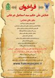 فراخوان مقاله همایش ملی  حکیم اسماعیل جرجانی - مهر 95