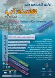 اولین کنفرانس ملی اقتصاد آب - مرداد 95