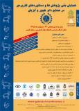 فراخوان مقاله همایش ملی  پژوهش ها و دستاورد های کاربردی در صنایع دام، طیور و آبزیان - اردیبهشت 95
