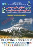 دومین کنفرانس علوم، مهندسی و فناوریهای محیط زیست - خرداد 95