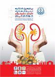 پنجمین کنگره بین المللی انجمن نفرولوژی کودکان ایران - اردیبهشت 95