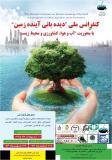 """کنفرانس ملی """"دیده بانی آینده زمین"""" با محوریت آب و هوا،کشاورزی و محیط زیست - اردیبهشت 95"""