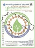 یازدهمین همایش علوم ومهندسی آبخیزداری ایران با محوریت توسعه مشارکتی در مدیریت حوزه های آبخیز