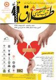 فراخوان مقاله اولین همایش ملی آسیب شناسی طلاق - اردیبهشت 95