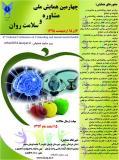فراخوان مقاله چهارمین همایش ملی مشاوره و سلامت روان - اردیبهشت 95