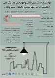 فراخوان نهایی دومین همایش بین المللی و چهارمین همایش ملی معماری،مرمت،شهرسازی و محیط زیست پایدار - اسفند 94