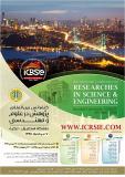 کنفرانس بین المللی پژوهش در علوم و مهندسی، دانشگاه استانبول - مرداد 95