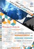 فراخوان مقاله  همایش بین المللی انسجام مدیریت و اقتصاد در توسعه شهری - تیر 95