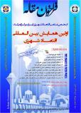 فراخوان مقاله همایش بین المللی اقتصاد شهری - اردیبهشت 95